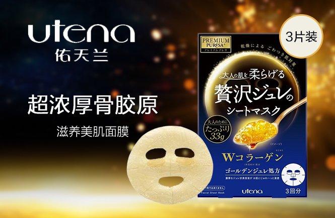 UTENA Jelly Mask Collagen #Blue 3sheets - TESOLIFE特搜商城