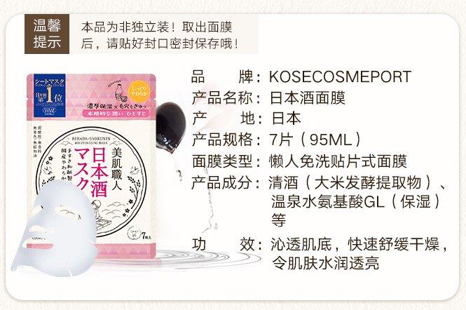 日本KOSE高丝光映透美肌职人日本酒保湿面膜7片入- TESOLIFE特搜商城