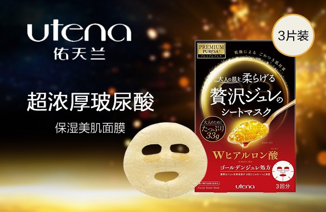 UTENA Varie Gold Jelly Mask Type Double Hyaluronic Acid 3sheets ...